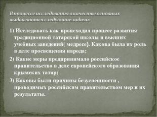 1) Исследовать как происходил процесс развития традиционной татарской школы и