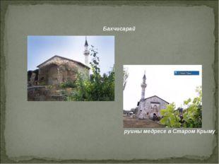Бахчисарай руины медресе в Старом Крыму