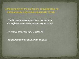 2.Мероприятия Российского государства по организации обучения крымских татар