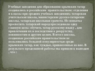 Учебные заведения для образования крымских татар создавались и российским пр