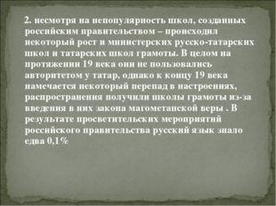 2. несмотря на непопулярность школ, созданных российским правительством – пр