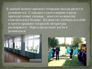 В данный момент крымско-татарские школы растут и развиваются . С каждым годо