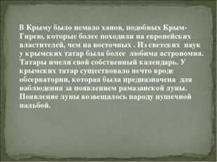 В Крыму было немало ханов, подобных Крым- Гирею, которые более походили на е