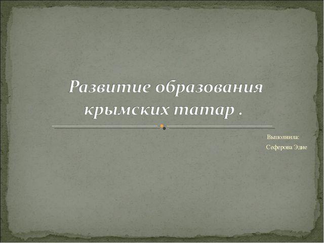 Выполнила: Сеферова Эдие