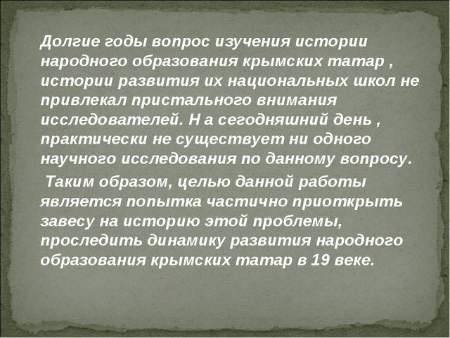 Долгие годы вопрос изучения истории народного образования крымских татар , и...