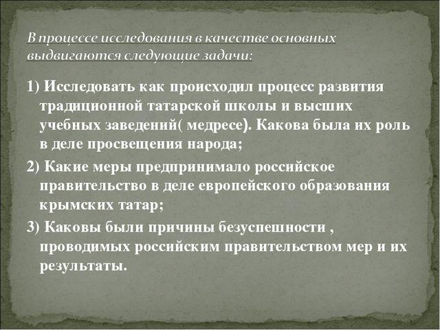 1) Исследовать как происходил процесс развития традиционной татарской школы и...
