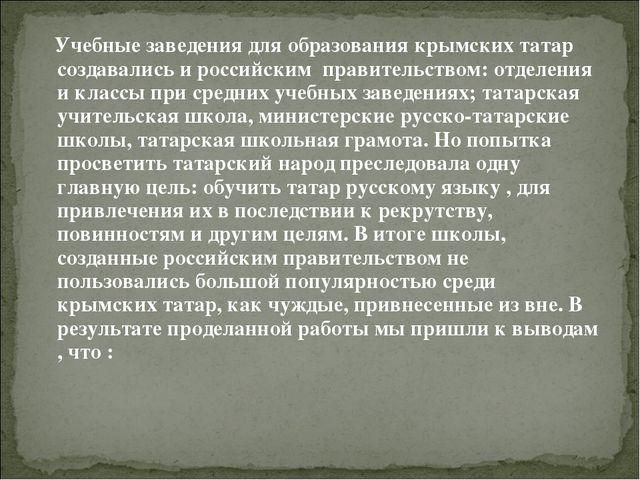 Учебные заведения для образования крымских татар создавались и российским пр...