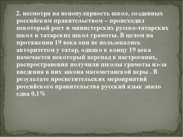 2. несмотря на непопулярность школ, созданных российским правительством – пр...