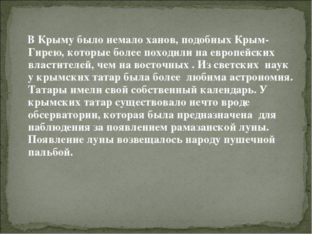 В Крыму было немало ханов, подобных Крым- Гирею, которые более походили на е...