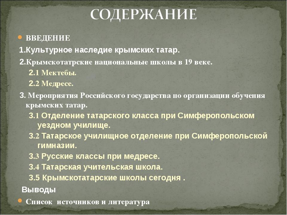 ВВЕДЕНИЕ 1.Культурное наследие крымских татар. 2.Крымскотатрские национальны...
