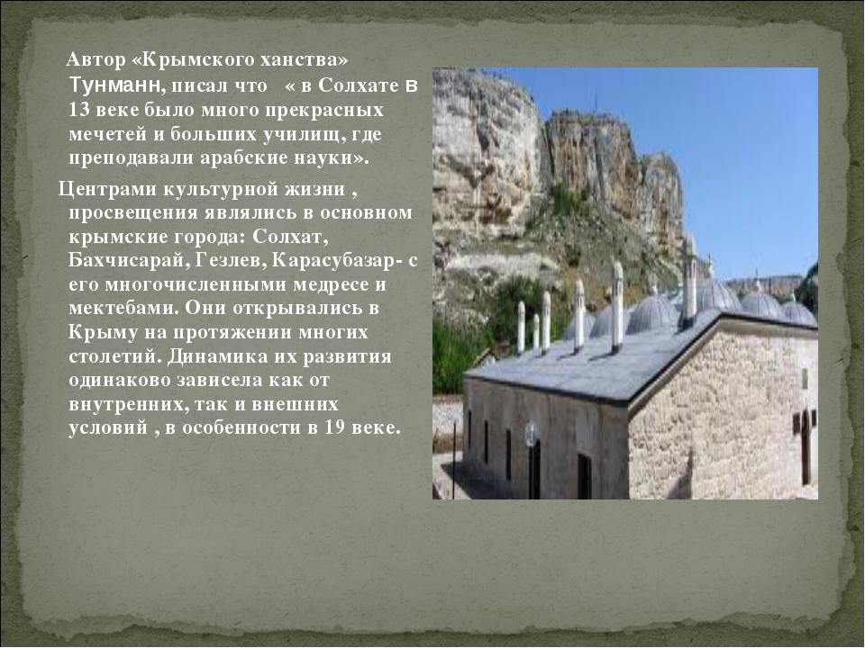 Автор «Крымского ханства» Тунманн, писал что « в Солхате в 13 веке было мног...