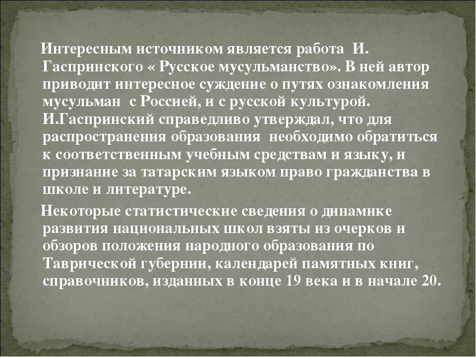 Интересным источником является работа И. Гаспринского « Русское мусульманств...