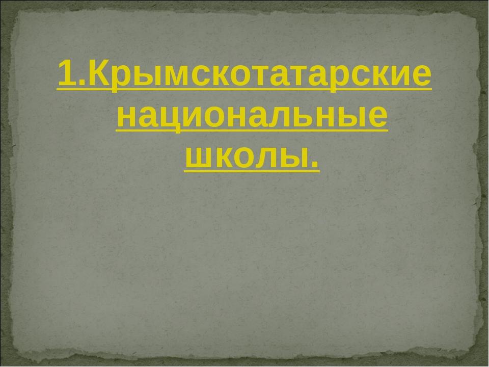 1.Крымскотатарские национальные школы.