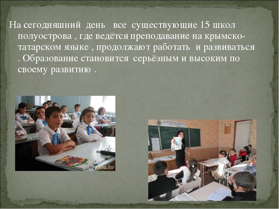 На сегодняшний день все существующие 15 школ полуострова , где ведётся препод...