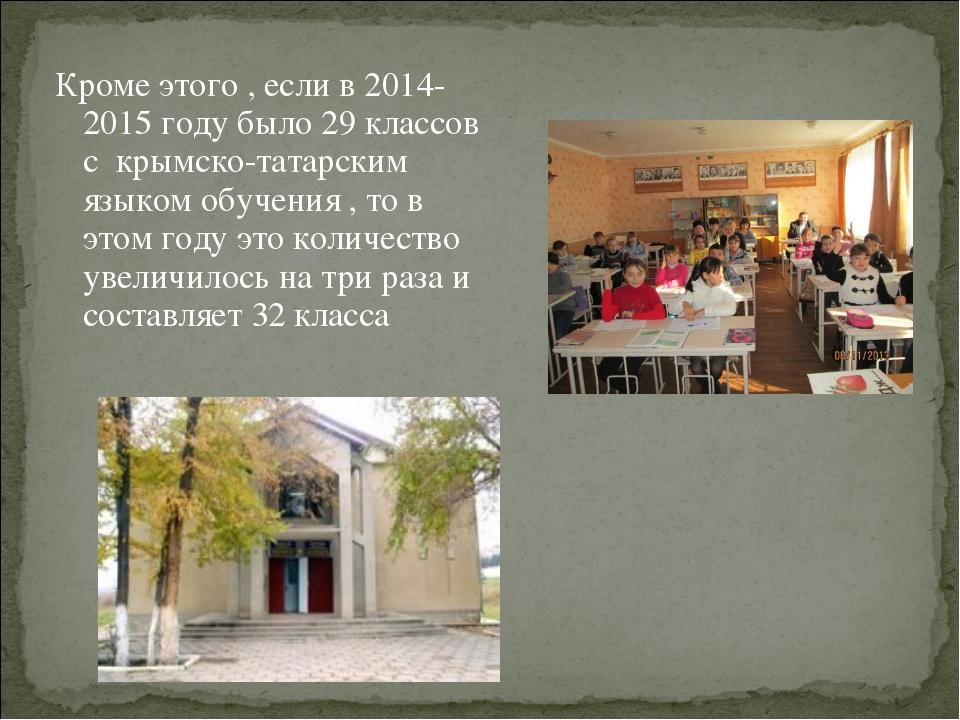 Кроме этого , если в 2014-2015 году было 29 классов с крымско-татарским языко...