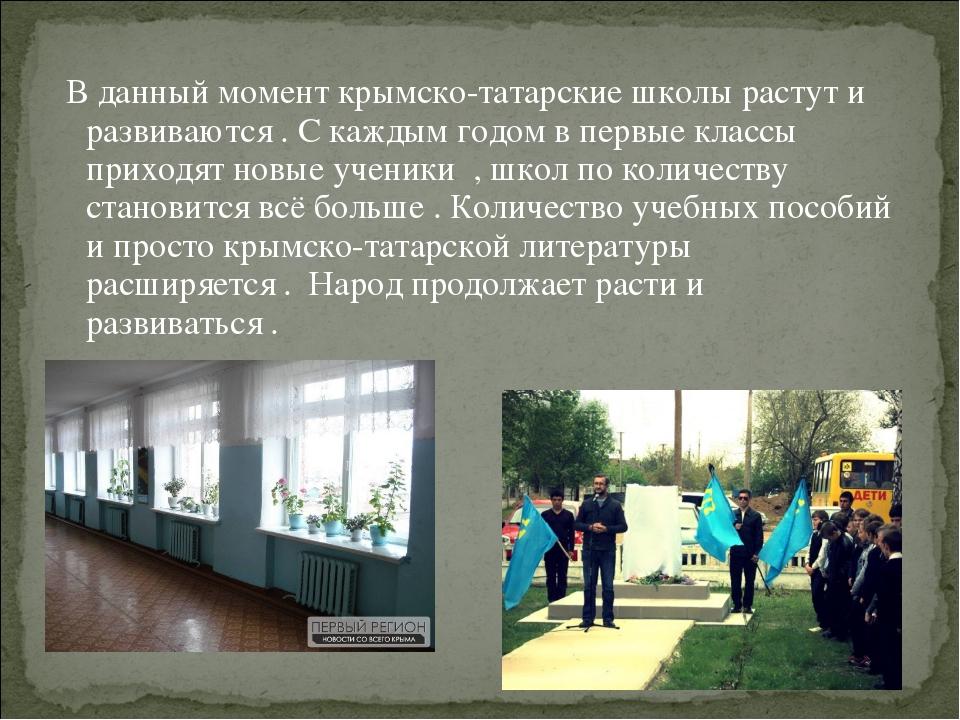 В данный момент крымско-татарские школы растут и развиваются . С каждым годо...