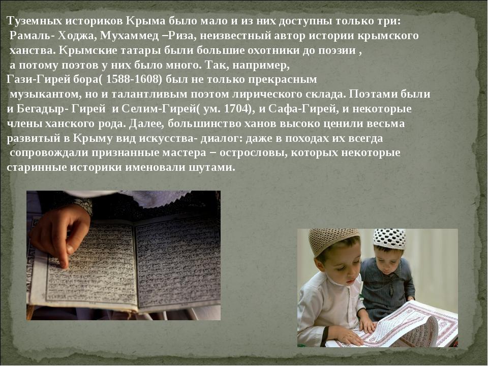 Туземных историков Крыма было мало и из них доступны только три: Рамаль- Ходж...