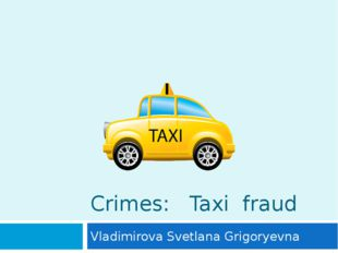 Crimes: Taxi fraud Vladimirova Svetlana Grigoryevna