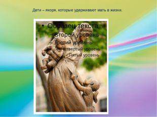 Дети – якоря, которые удерживают мать в жизни.