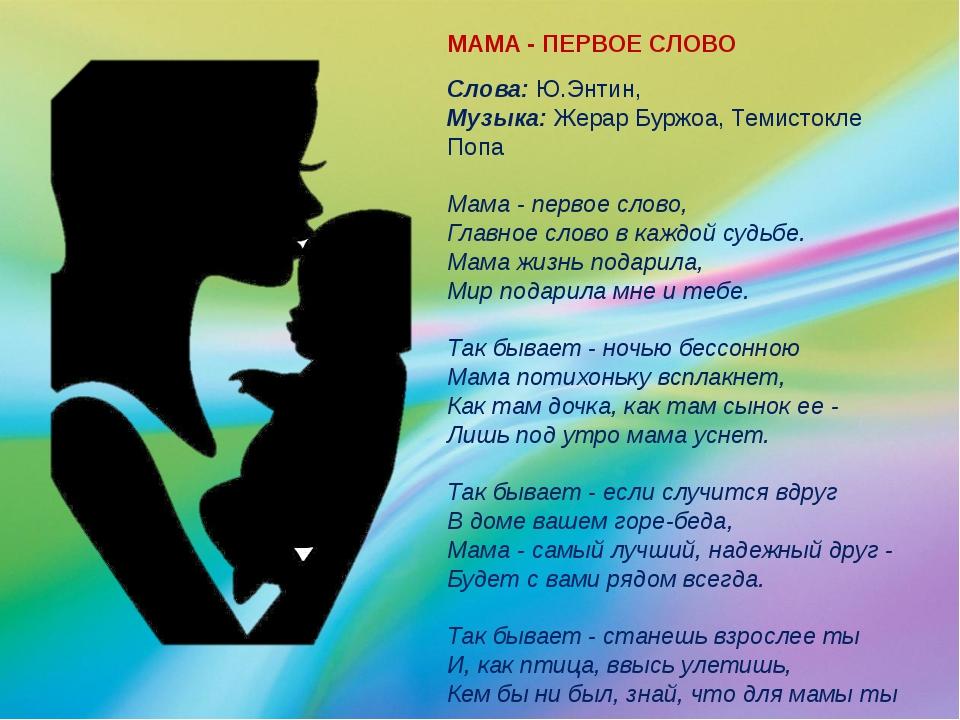 МАМА - ПЕРВОЕ СЛОВО Слова:Ю.Энтин, Музыка:Жерар Буржоа, Темистокле Попа ...