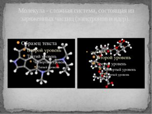 Молекула - сложная система, состоящая из заряженных частиц (электронов и ядер).