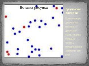 Броуновское движение Броуновским движением называют движение очень мелких тве
