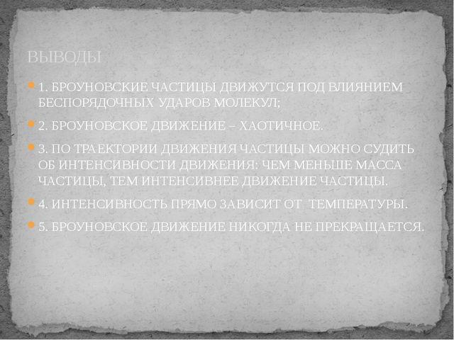 ВЫВОДЫ 1. БРОУНОВСКИЕ ЧАСТИЦЫ ДВИЖУТСЯ ПОД ВЛИЯНИЕМ БЕСПОРЯДОЧНЫХ УДАРОВ МОЛЕ...