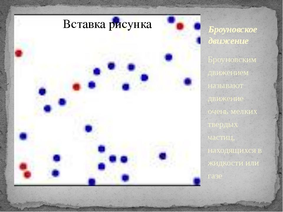 Броуновское движение Броуновским движением называют движение очень мелких тве...