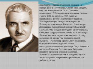 Константин (Кирилл) Симонов родился 15 ноября 1915 в Петрограде. Своего отца