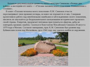 Большую документальную ценность имеют мемуары Симонова «Разные дни войны» и