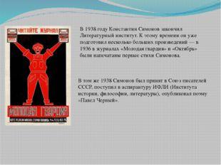 В 1938 году Константин Симонов закончил Литературный институт. К этому времен
