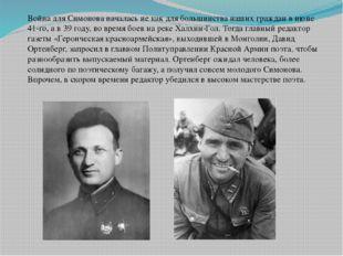 Война для Симонова началась не как для большинства наших граждан в июне 41-го