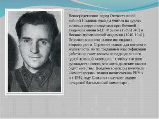 Непосредственно перед Отечественной войной Симонов дважды учился на курсах во