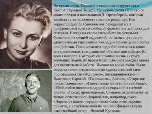 Во время войны Симонов в основном сотрудничал с газетой «Красная Звезда», где