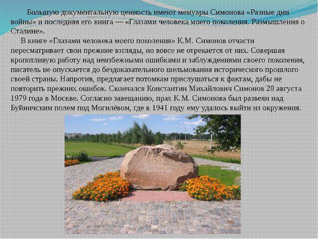 Большую документальную ценность имеют мемуары Симонова «Разные дни войны» и...
