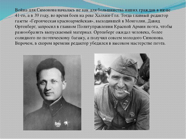 Война для Симонова началась не как для большинства наших граждан в июне 41-го...