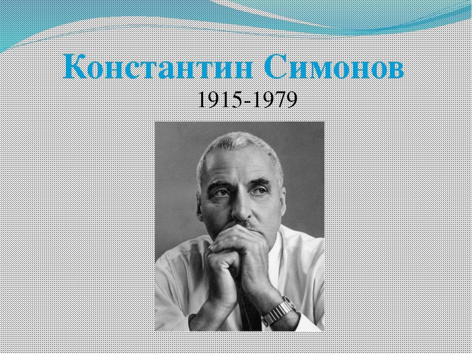 Константин Симонов 1915-1979