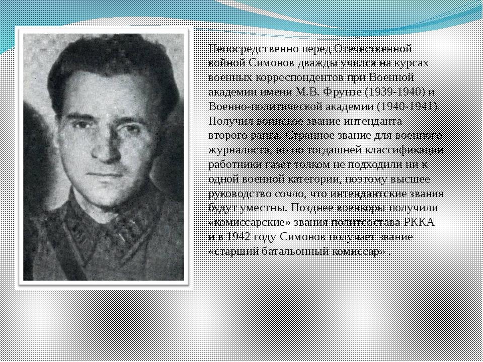 Непосредственно перед Отечественной войной Симонов дважды учился на курсах во...