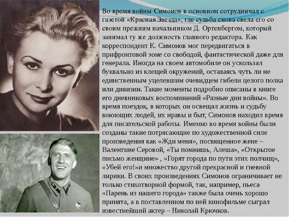 Во время войны Симонов в основном сотрудничал с газетой «Красная Звезда», где...