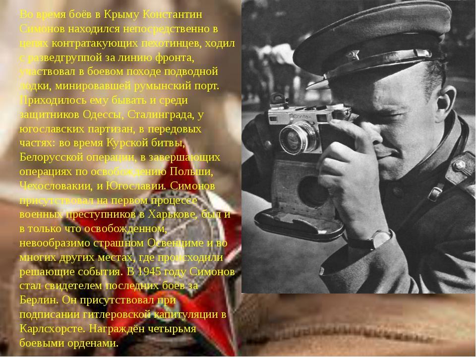 Во время боёв в Крыму Константин Симонов находился непосредственно в цепях ко...