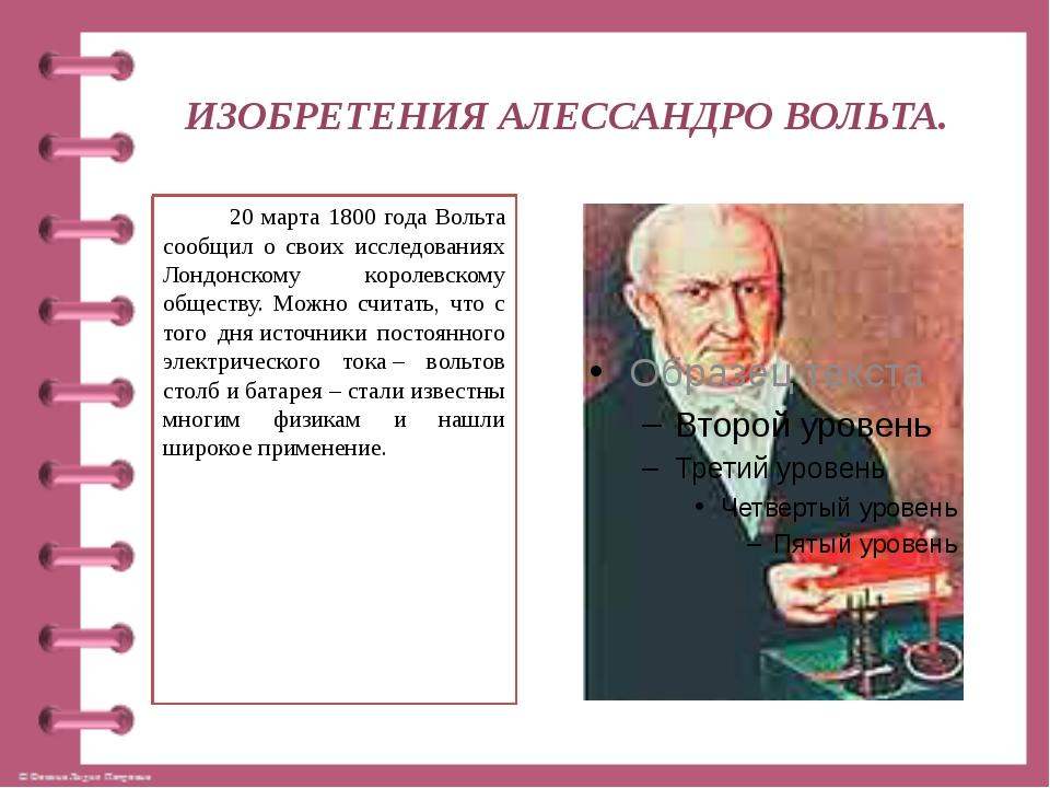 ИЗОБРЕТЕНИЯ АЛЕССАНДРО ВОЛЬТА. 20 марта 1800 года Вольта сообщил о своих иссл...