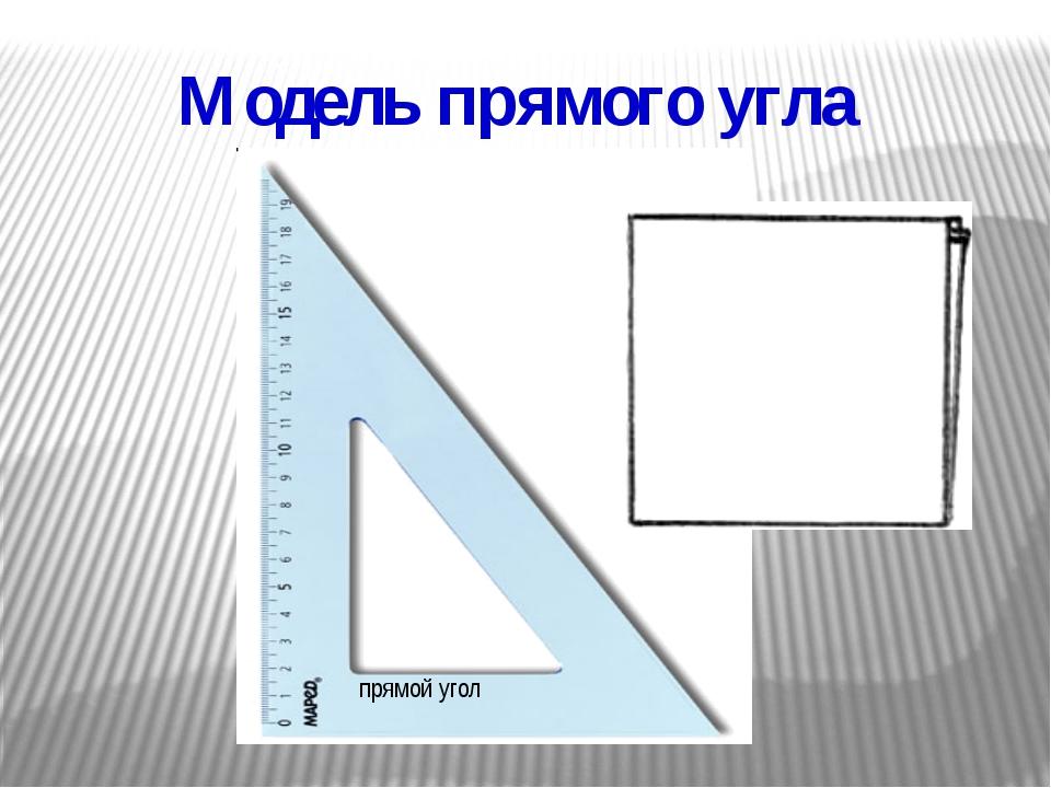 картинки с прямыми углами оформлено