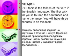 Конкурс 1 -Our topic is the tenses of the verb in the English language. The f