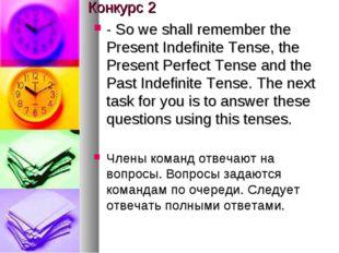Конкурс 2 - So we shall remember the Present Indefinite Tense, the Present Pe
