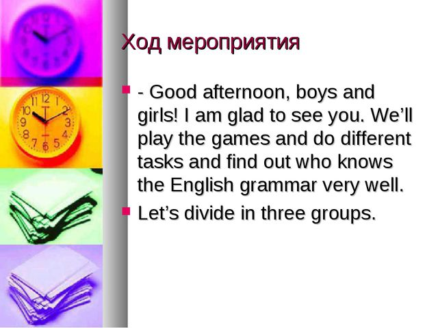 Ход мероприятия - Good afternoon, boys and girls! I am glad to see you. We'll...