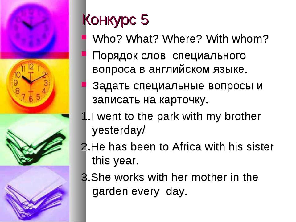 Конкурс 5 Who? What? Where? With whom? Порядок слов специального вопроса в ан...