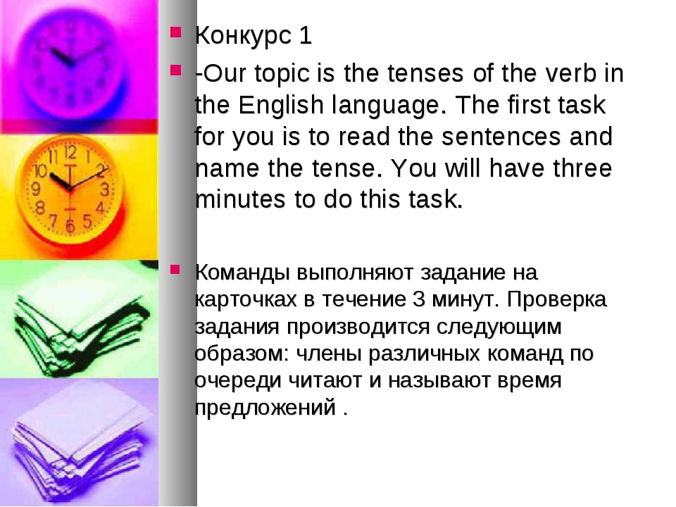 Конкурс 1 -Our topic is the tenses of the verb in the English language. The f...