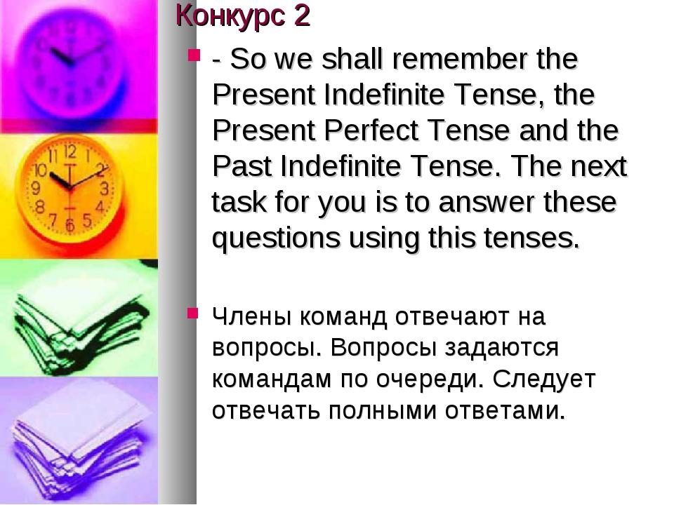 Конкурс 2 - So we shall remember the Present Indefinite Tense, the Present Pe...