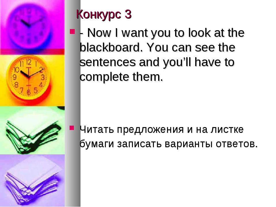 Конкурс 3 - Now I want you to look at the blackboard. You can see the sentenc...