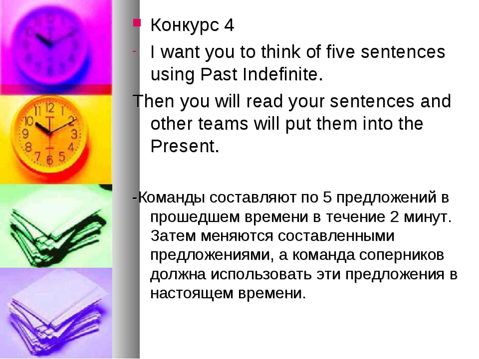 Конкурс 4 I want you to think of five sentences using Past Indefinite. Then...